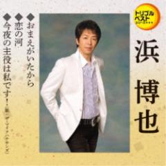 浜博也/おまえがいたから/恋の河/今夜の主役は私です! 【CD】