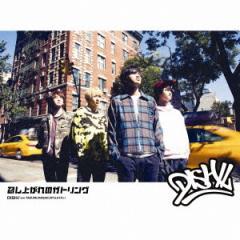 DISH///召し上がれのガトリング《限定盤A》 (初回限定) 【CD+DVD】