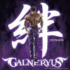 ガルネリウス/絆 FIST OF THE BLUE SKY 【CD】