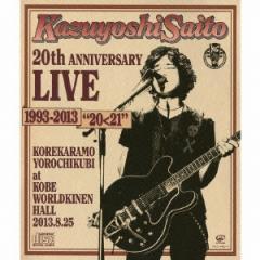斉藤和義/斉藤和義 20th ANNIVERSARY LIVE 1993-2013 20<21 〜これからもヨロチクビ〜 at 神戸ワールド記念ホール2013.8.25 【CD】