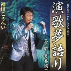 福田こうへい/〜徳光和夫のナレーションで綴る〜演歌夢語り(望郷・青春編) 【CD】