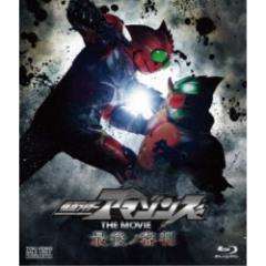 仮面ライダーアマゾンズ THE MOVIE 最後ノ審判 【Blu-ray】