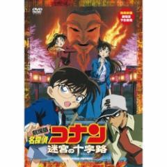 劇場版 名探偵コナン 迷宮の十字路 【DVD】