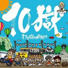 打首獄門同好会/10獄 〜TENGOKU〜 【CD】