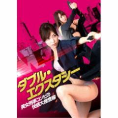 ダブル・エクスタシー 美女刑事コンビの快感大捜査線 【DVD】