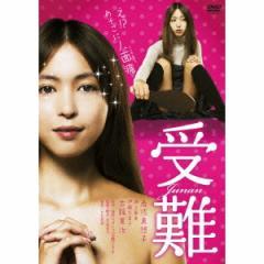受難 【DVD】