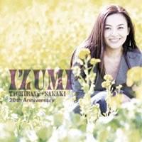 橘いずみ+榊いずみ/ゴールデン☆ベスト 橘いずみ+榊いずみ 20th Anniversary 【CD】