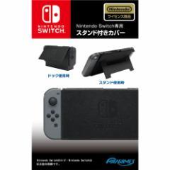 Switch Nintendo Switch専用スタンド付きカバー ブラック