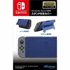 Switch Nintendo Switch専用スタンド付きカバー ブルー