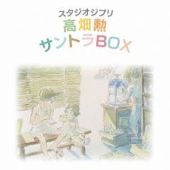 送料無料 (アニメーション)/スタジオジブリ 高畑勲 サントラBOX 【CD】