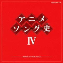 (アニメーション)/アニメソング史IV -HISTORY OF ANIME SONGS- 【CD】