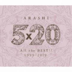 送料無料 嵐/5×20 All the BEST!! 1999-2019《通常盤》 【CD】