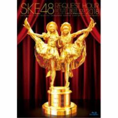 SKE48/SKE48 リクエストアワー2018セットリスト100 〜メンバーの数だけ神曲はある〜 【Blu-ray】
