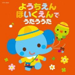 (キッズ)/ようちえん・ほいくえんでうたううた 【CD】