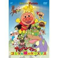 それいけ!アンパンマン アンパンマンとゴミラの城のクリスマス 【DVD】