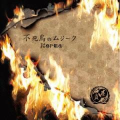 Karma/不死鳥のムジーク 【CD】