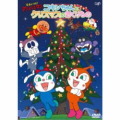 それいけ!アンパンマン 2017クリスマススペシャル コキンちゃんとクリスマスのおくりもの 【DVD】