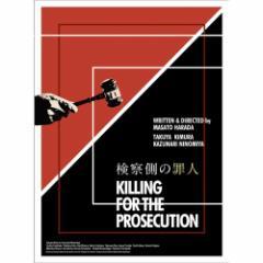 検察側の罪人 豪華版 【DVD】