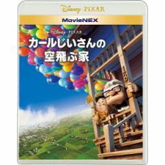 カールじいさんの空飛ぶ家 MovieNEX 【Blu-ray】