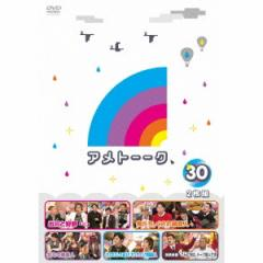 アメトーーク 30 【DVD】