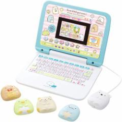 送料無料 マウスできせかえ!すみっコぐらしパソコン おもちゃ こども 子供 ゲーム 6歳