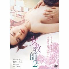 女教師 2 【DVD】
