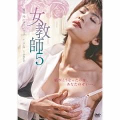 女教師 5 【DVD】