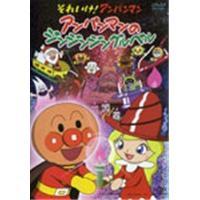 クリスマスTVスペシャル  それいけ!アンパンマン アンパンマンのジンジンジングルベル 【DVD】