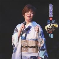 島津亜矢/BS日本のうたVII 【CD】