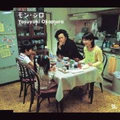 岡村靖幸/モン・シロ 【CD】