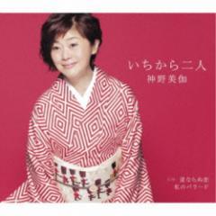 神野美伽/いちから二人/道ならぬ恋/私のバラード 【CD】