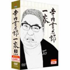 寺内貫太郎一家 DVD-BOX3 (期間限定) 【DVD】