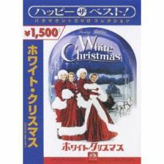 ホワイト・クリスマス スペシャル・エディション 【DVD】