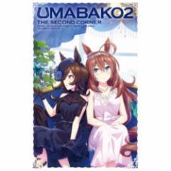 『ウマ箱2』第2コーナー(アニメ「ウマ娘 プリティーダービー Season 2」トレーナーズBOX) 【Blu-ray】