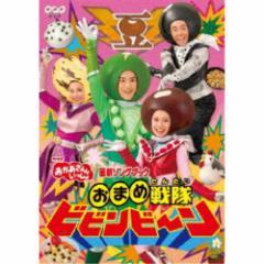 花田ゆういちろう/おまめ戦隊ビビンビ〜ン 【DVD】