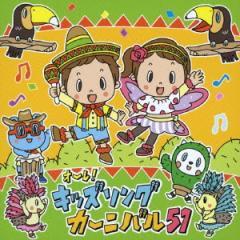 (キッズ)/オーレ!キッズソングカーニバル51 【CD】