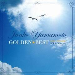 山本潤子/ゴールデン☆ベスト 山本潤子 EMI YEARS 〜翼をください〜 【CD】