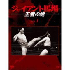 ジャイアント馬場 王者の魂 Vol.1 DVD-BOX 【DVD】