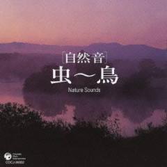 (ヒーリング)/[自然音] 虫〜鳥 【CD】