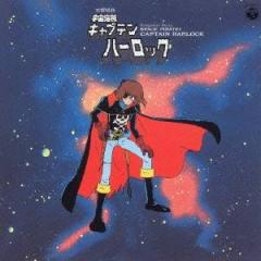 (アニメーション)/交響組曲 宇宙海賊キャプテンハーロック 【CD】