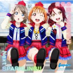 Aqours/僕らの走ってきた道は…/Next SPARKLING!! 【CD】