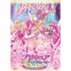 プリキュアエンディングムービーコレクション〜みんなでダンス!2〜 【DVD】