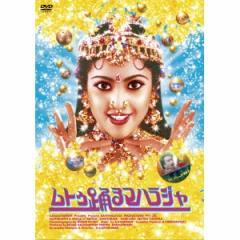 ムトゥ 踊るマハラジャ 【DVD】
