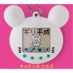キュウソネコカミ/ギリ平成《完全生産限定盤》 (初回限定) 【CD+DVD】