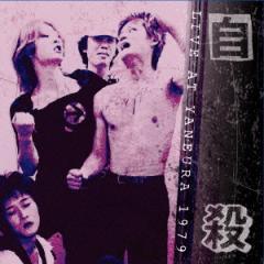 自殺/LIVE AT 屋根裏 1979 【CD】