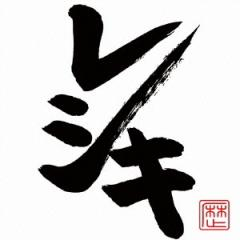 レキシ/レシキ 【CD】