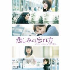 悲しみの忘れ方 Documentary of 乃木坂46 スペシャルエディション 【Blu-ray】