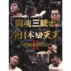 闘魂三銃士×全日本四天王II〜秘蔵外国人世代闘争篇〜 DVD-BOX 【DVD】