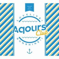 送料無料 Aqours/ラブライブ!サンシャイン!! Aqours CLUB CD SET (期間限定) 【CD】
