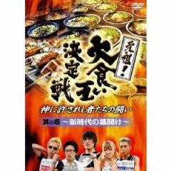 元祖!大食い王決定戦 其の壱 〜新時代の幕開け〜 【DVD】